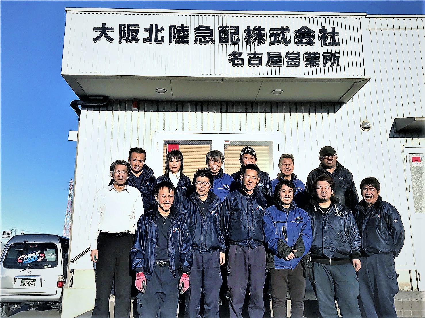◆ 名古屋営業所移転 ◆