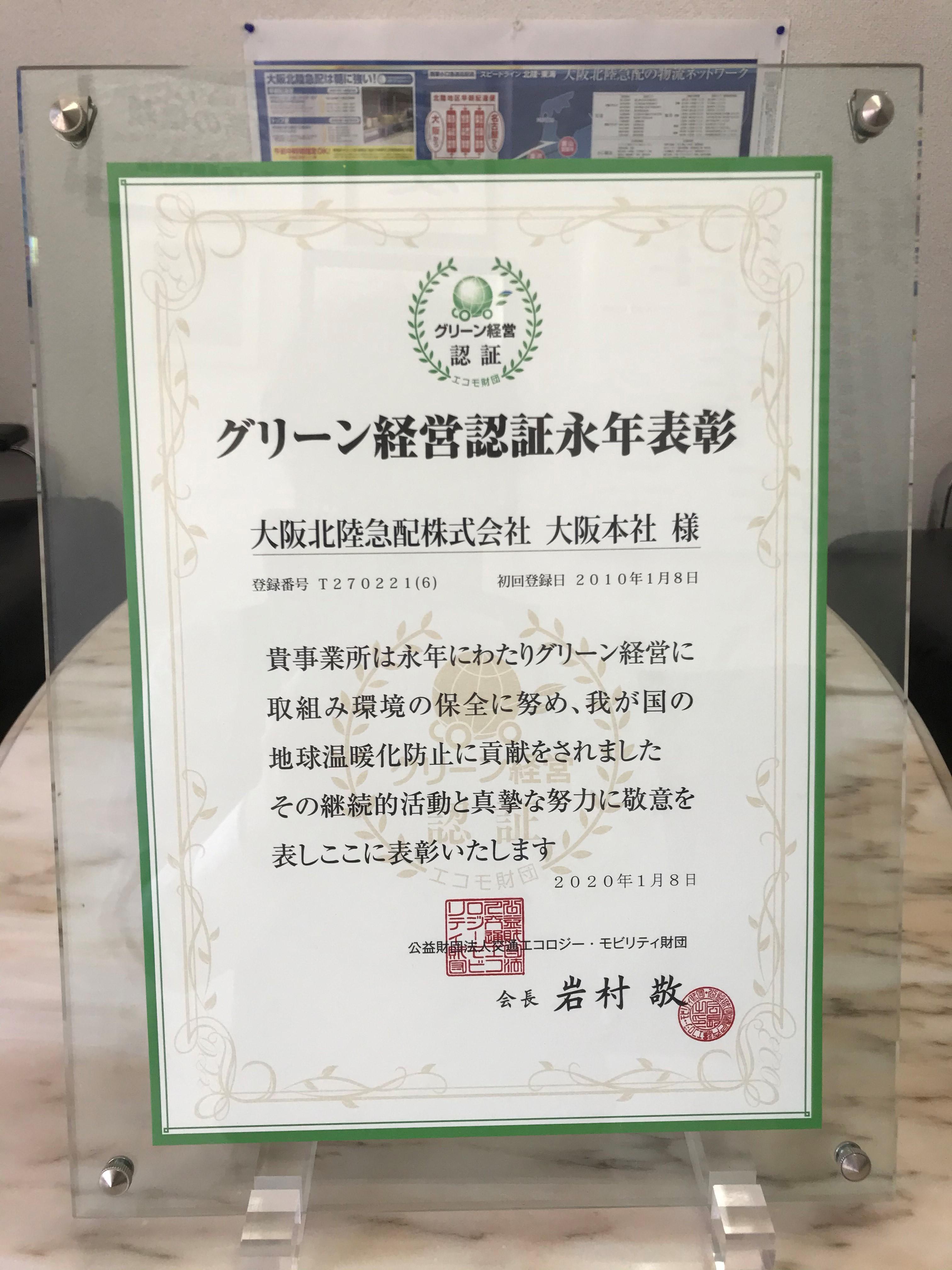 【 グリーン経営永年表彰 】